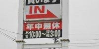 ドッポ本宮店01-18