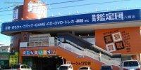 静岡鑑定団八幡店6-5