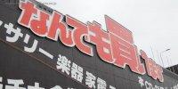 マンガ倉庫鹿児島店07-03