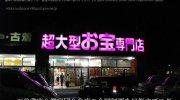 お宝中古市場沼津店07-03