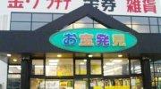 ドッポ郡山本店03-22