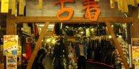 万代仙台泉店01-08