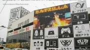 ドッポ郡山本店03-03