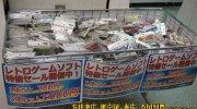マンガ倉庫千代店24