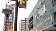 マンガ倉庫箱崎店70