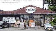 お宝中古市場新潟本店10-06