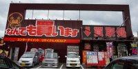マンガ倉庫大宰府店4