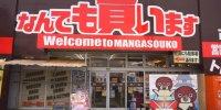 マンガ倉庫大村店35