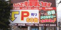 マンガ倉庫大村店20