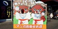 マンガ倉庫甘木店201602-19