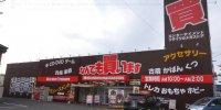マンガ倉庫大村店22