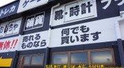 おもしろ倉庫広田店8