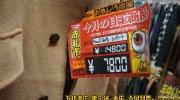 おもしろ倉庫広田店74