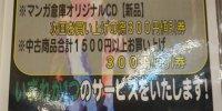 マンガ倉庫八代店124