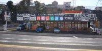おもしろ倉庫大野店1