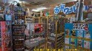 おもしろ倉庫広田店16
