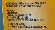 千葉鑑定団八千代店111