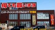 万代書店長野店33