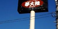 夢大陸松本店112