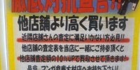 マンガ倉庫大村店14