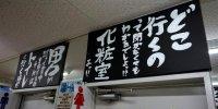 夢大陸松本店82