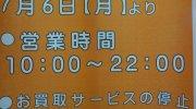 ハーマン駒生鑑定団68