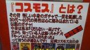 万代書店山梨本店102