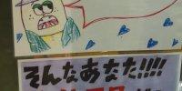 お宝あっとマーケット茂原店42