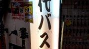 万代書店長野店198