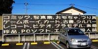 お宝鑑定館水戸店201511-19