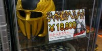 おもしろ倉庫大野店91