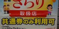 お宝鑑定館水戸店201511-97