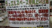 水戸鑑定団本店39