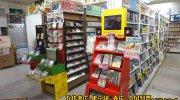マンガ倉庫大村店59