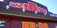 マンガ倉庫長崎時津店108