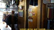 お宝ワールド佐野店49