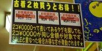 お宝鑑定館水戸店201511-56