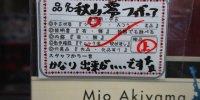 おもしろ倉庫大野店40