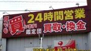 ガラクタ鑑定団太田店13