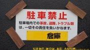 おもしろ倉庫広田店91
