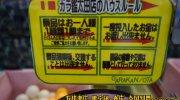 ガラクタ鑑定団太田店71