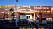 万代書店長野店27