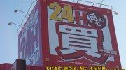千葉鑑定団八千代店73