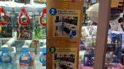 万代書店長野店192