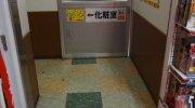 マンガ倉庫日向店5