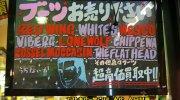 お宝鑑定館水戸店201511-65