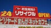 千葉鑑定団八千代店64