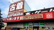 ガラクタ鑑定団太田店8