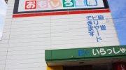 おもしろ倉庫大塔本店82