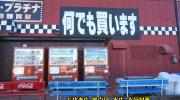 ぐるぐる大帝国牛久店24